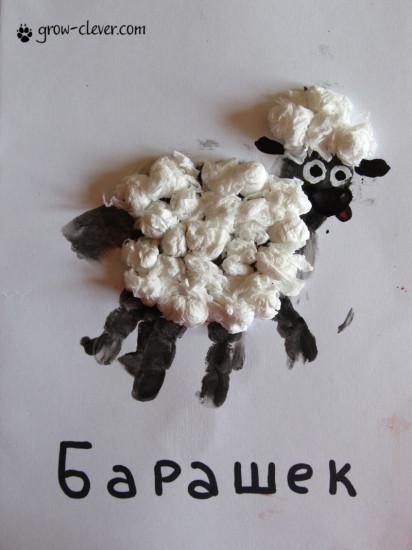 алфавит ладошками барашек