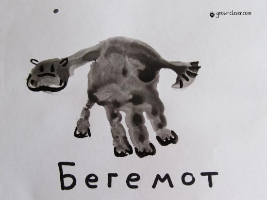 алфавит ладошками бегемот