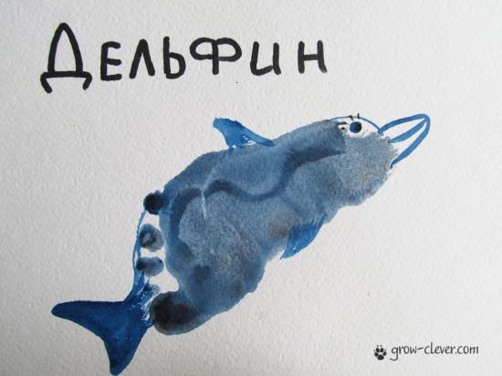дельфин ладошками, рисование ладошками