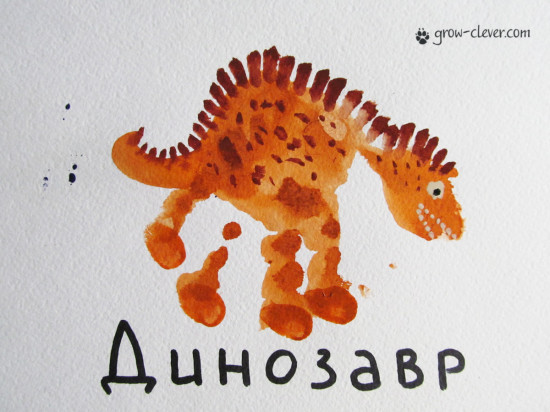 динозавр ладошками, рисование ладошками