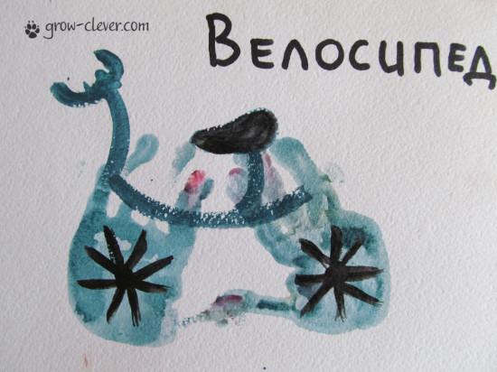 рисование ладошками, рисование с детьми, велосипед ладошками