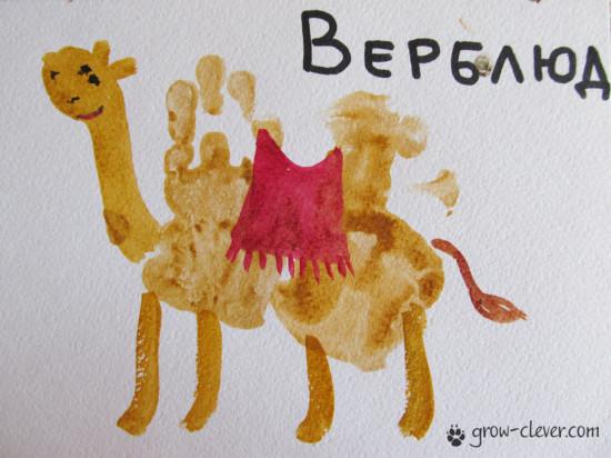 рисование ладошками, рисование с детьми, верблюд ладошками