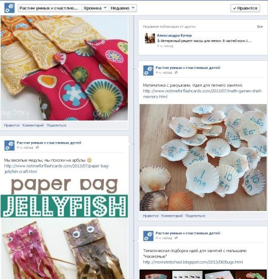 Расти умным на Facebook
