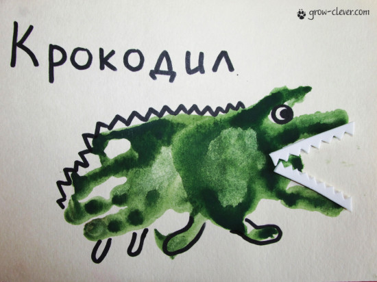рисуем ладошками, крокодил ладошками