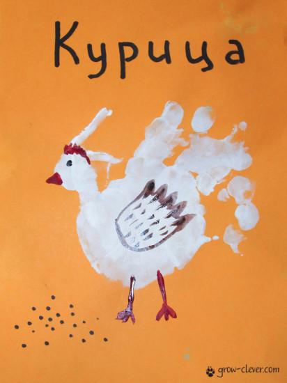 рисуем ладошками, курица ладошками