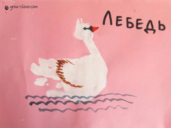 рисование ладошками, лебедь ладошками