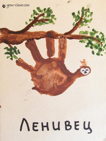 рисование ладошками, ленивец ладошками