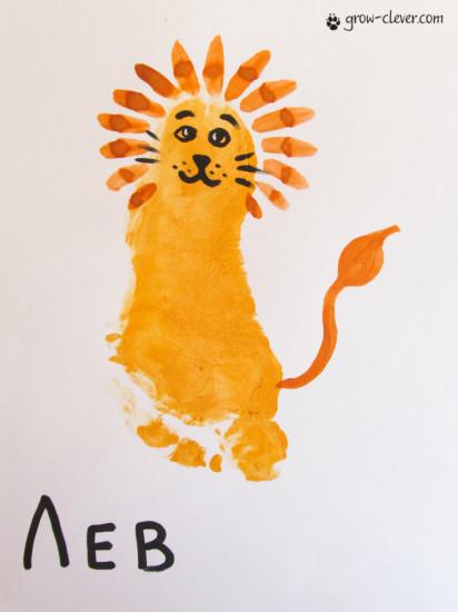 рисование ладошками, лев ладошками
