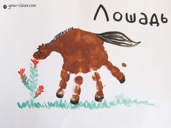 рисование ладошками, лошадь ладошками