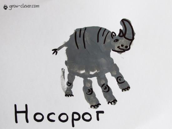 рисование ладошками, носорог ладошками