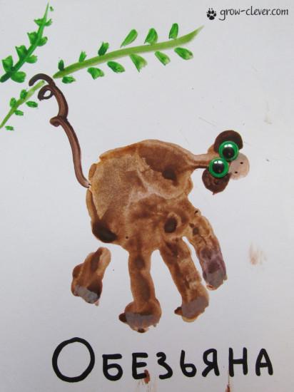 рисование ладошками, обезьяна ладошками