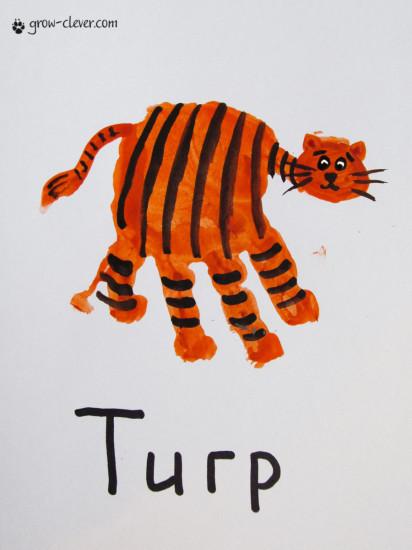 рисование ладошками, тигр ладошками