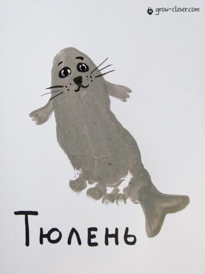 рисование ладошками, тюлень ладошками