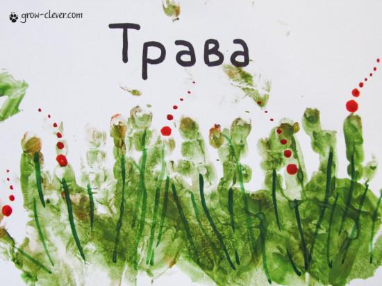 рисование ладошками, трава ладошками
