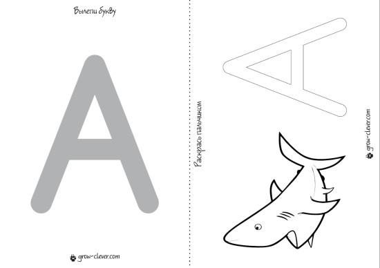 учим алфавит с ребенком, шаблоны