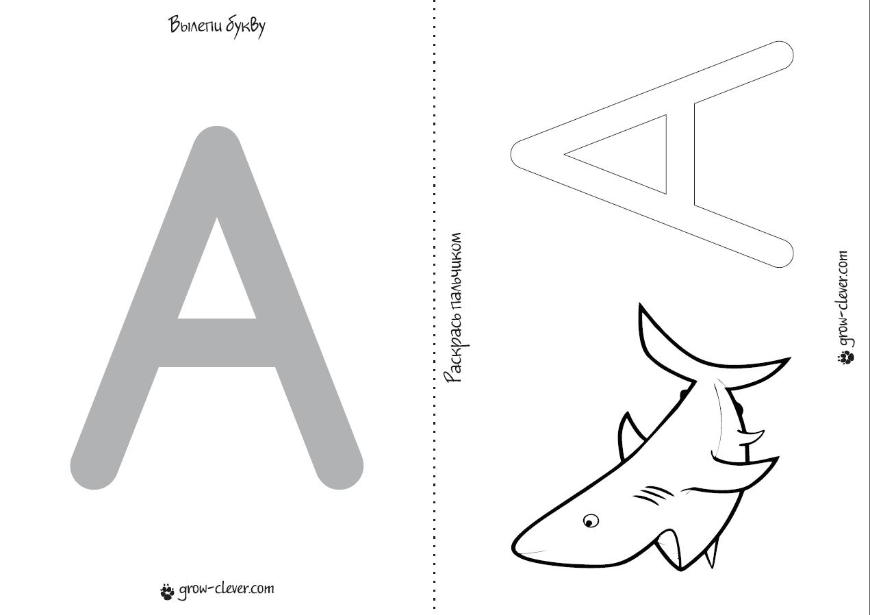 Алфавит для детей: шаблоны и раскраски   Расти умным!