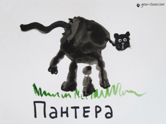 рисование ладошками, пантера ладошками