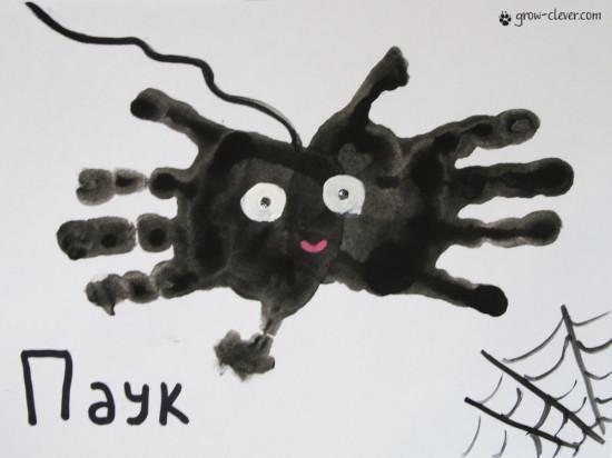 рисование ладошками, паук ладошками