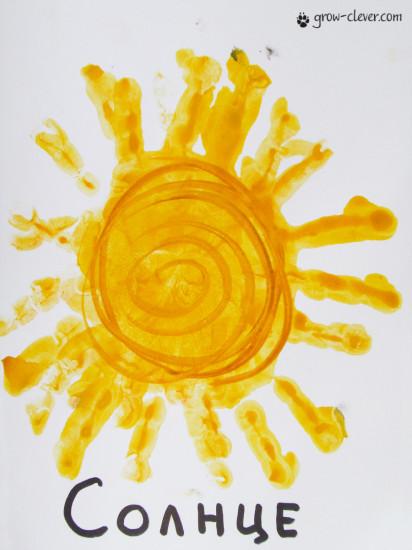 рисование ладошками, солнце ладошками