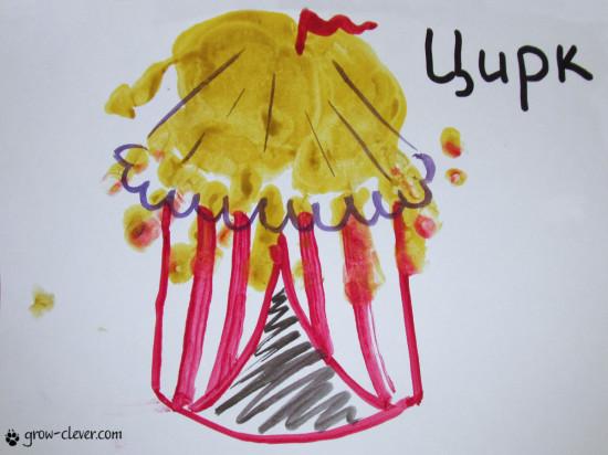 рисование ладошками, цирк ладошками