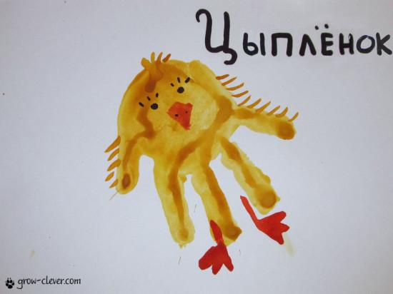 рисование ладошками, цыпленок ладошками