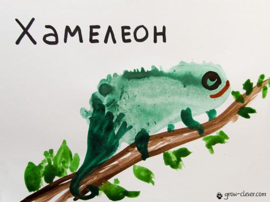 рисование ладошками, хамелеон ладошками