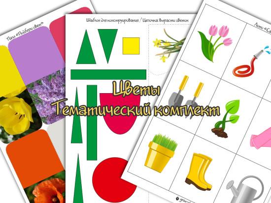 тематический комплект развивающих заданий для детей