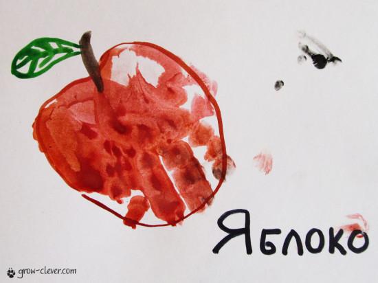 рисование ладошками, яблоко ладошками
