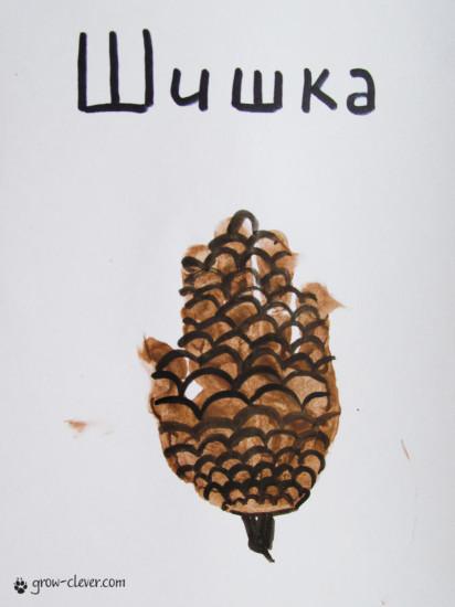 рисование ладошками, шишка ладошками
