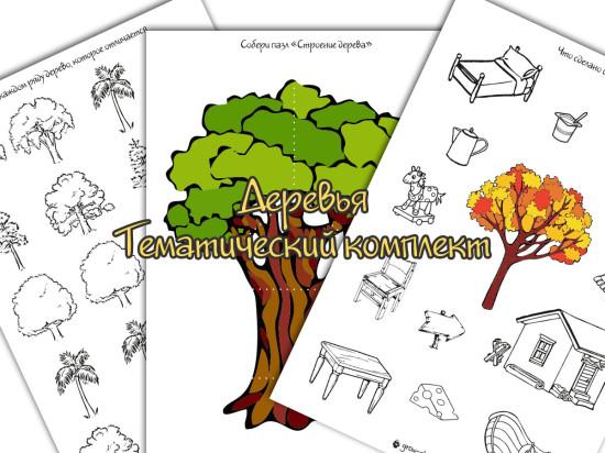 развивающие задания для тематической недели деревья