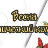 """Тематическая неделя """"Весна"""""""