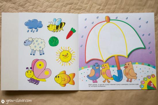 """конкурс на сайте о раннем развитии и играх с детьми """"Расти умным"""""""