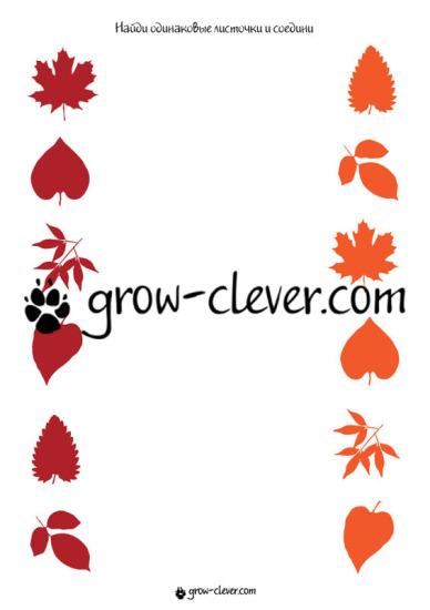 """Игра для детей на тему осень """"Найди одинаковые осенние листочки"""""""