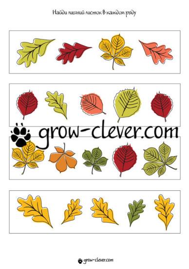 """игра для детей """"Осенние листья"""""""