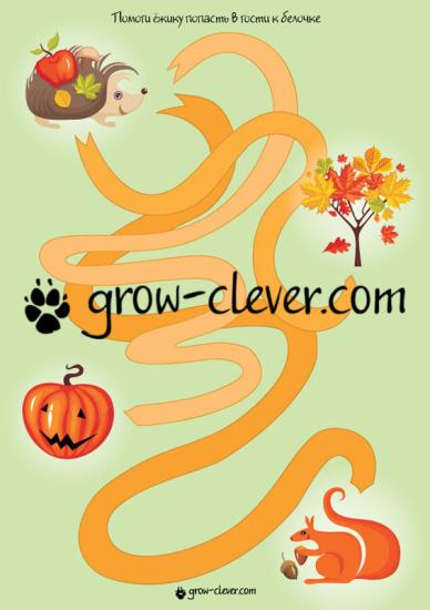 """Осенние игры и задания для детей """"Лабиринт с ёжиком, белкой, осенним деревом и тыквой"""""""