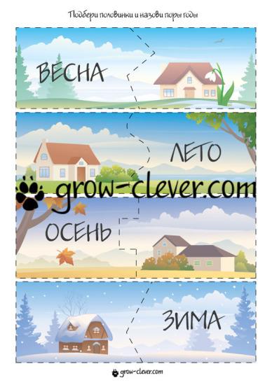 """Пазл """"Поры года"""": осень, лето, зима, весна"""