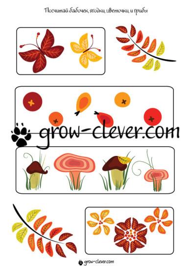 """Осенние игры и задания для детей """"Посчитай грибы, бабочек, ягоды и цветы"""""""