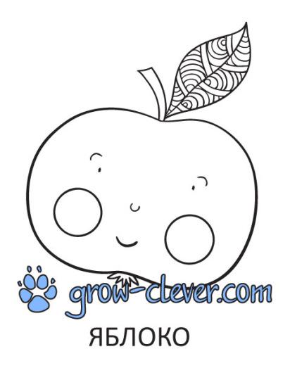 """Раскраски для детей """"Фрукты"""": яблоко. Скачать бесплатно"""