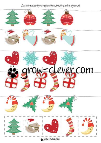 Дополни ряд, игры для детей на тему зима, новый год, рождество, развивающие задания, шаблоны для поделок