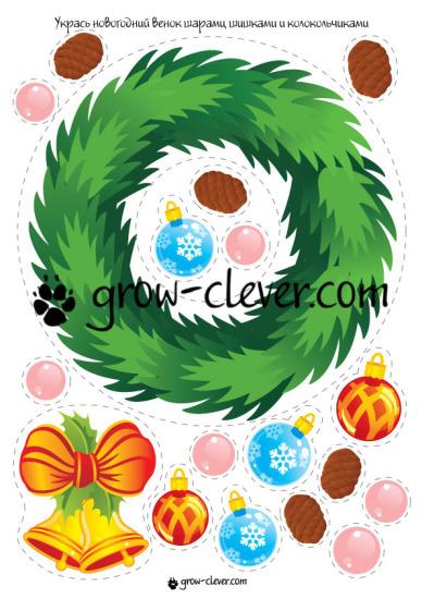 шаблон новогоднего венка на дверь, игры для детей на тему зима, новый год, рождество, развивающие задания, шаблоны для поделок