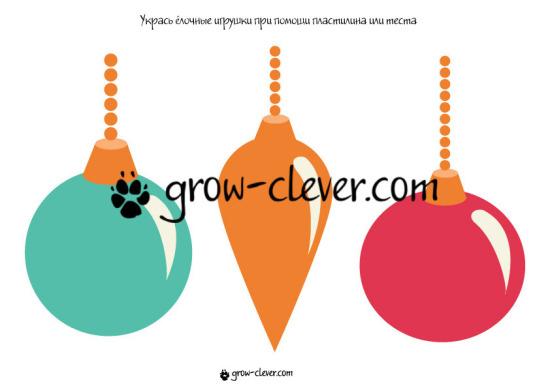 шаблон для лепки и детского творчества ёлочные игрушки, игры для детей на тему зима, новый год, рождество, развивающие задания, шаблоны для поделок