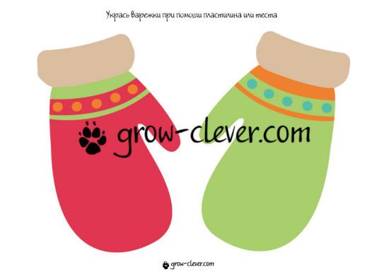 шаблон для лепки и детского творчества рукавички, игры для детей на тему зима, новый год, рождество, развивающие задания, шаблоны для поделок