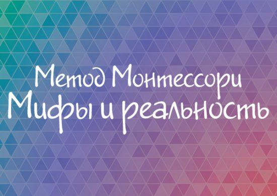 """вебинар и курс обучения для родителей """"Монтессори дома"""""""