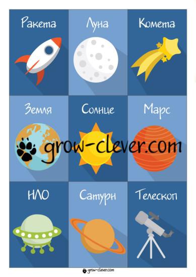 карточки для детей космос, игры с детьми на тему космос