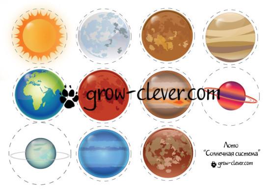 лото планеты солнечной системы, карточки для детей с планетами, игры с детьми на тему космос