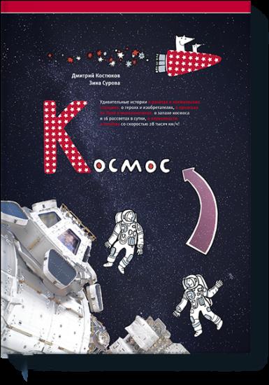 Книга про космос от издательства МИФ