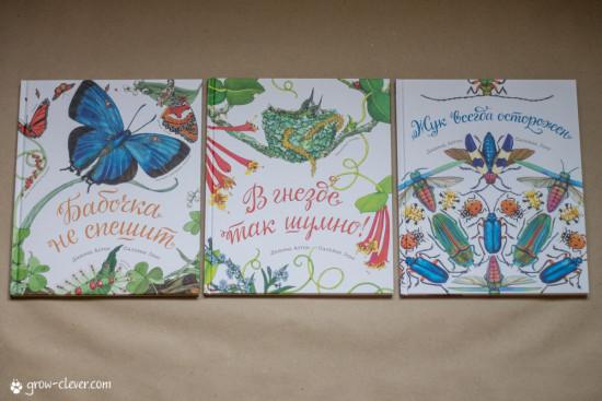 Новинки издательства Манн Иванов Фебер, книги о животных