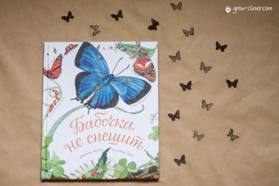 """книга """"Бабочка не спешит"""" издательства Манн Иванов Фебер, весенние книги"""