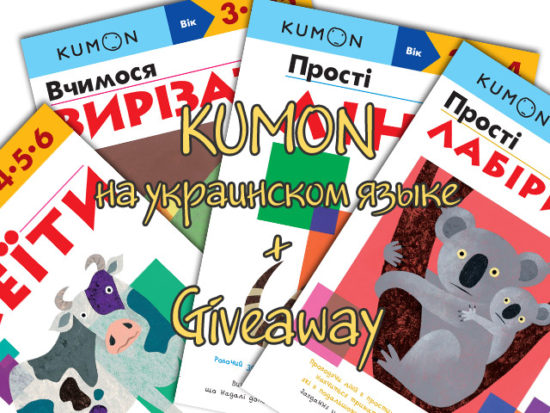kumon на украинском языке, kumon українською мовою, українські кумон,