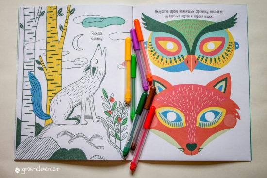 """Магали Атттиогбе """"Разноцветный лес"""" и """"Разноцветные джунгли"""" раскраски для детей про животных"""